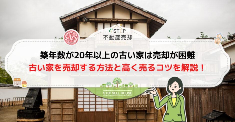 【古い家を売りたい】