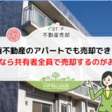 共有不動産 アパート 売却