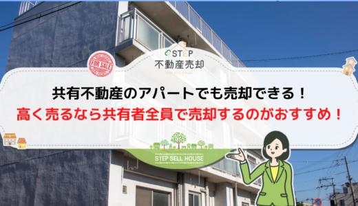 共有不動産のアパートを売却するおすすめの方法とトラブルへの対処法
