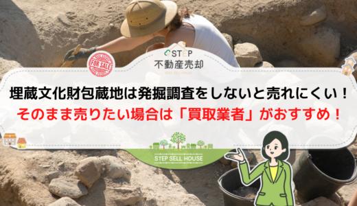 埋蔵文化財包蔵地を売るには?注意点や売れないときの対処法を解説