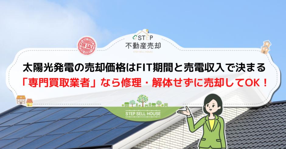 太陽光発電 売却