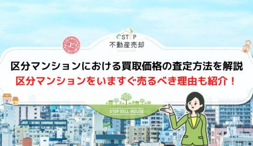 東京で区分マンションを自社買取してくれる業者とは?損せずに売る方法を解説