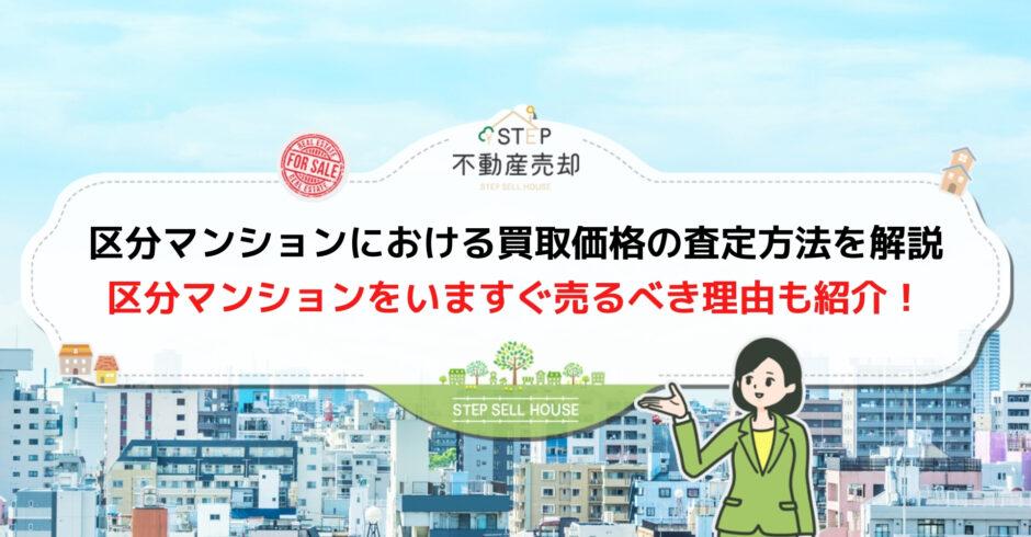 東京 区分 マンション 自社 買取