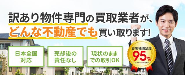 訳あり物件専門の買取業者が、どんな不動産でも買い取ります!/日本全国対応/売却後の責任なし/現状のままでの取引OK/お客様満足度/95%/2018年5月(自社調べ)